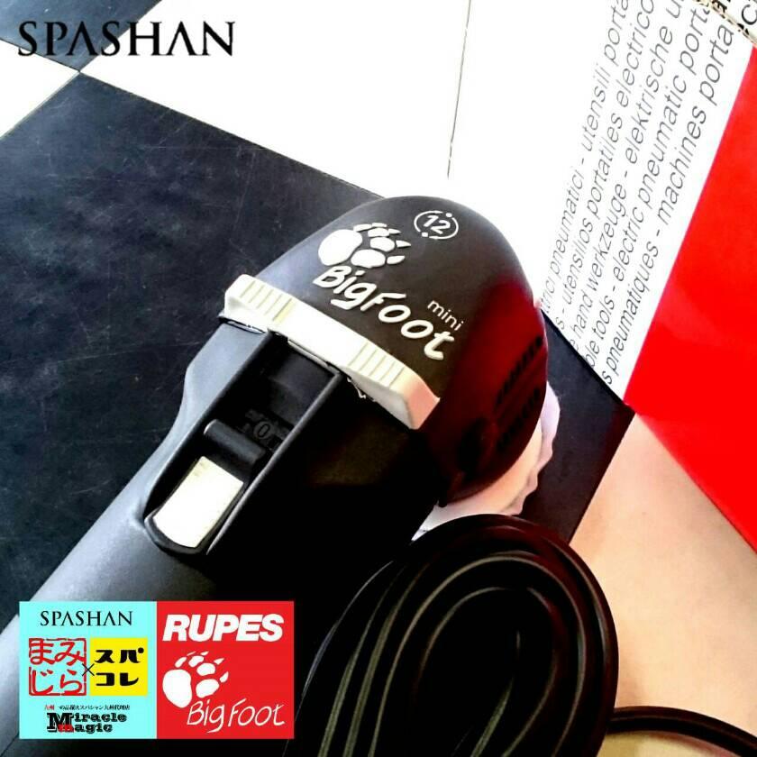 スパシャン SPASHAN RUPES LHR75 ルぺス スタンダード ビッグフット ポリッシャー