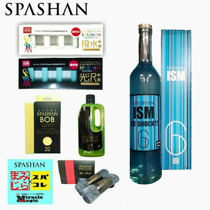 ガラスコーティング 車 SPASHAN スパシャン 洗車用品 イズム アイスショックとコーティングカスタム 撥水+と光沢+とコーティング洗車のイチオシセット