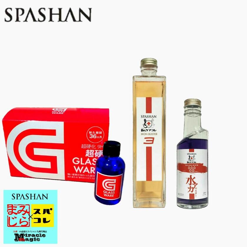 スパシャン SPASHAN 車 鉄粉除去 水垢取り SPASHAN スパシャン グラスウェア9H アイアンバスター3 水アカバスター200 下地処理の定番3