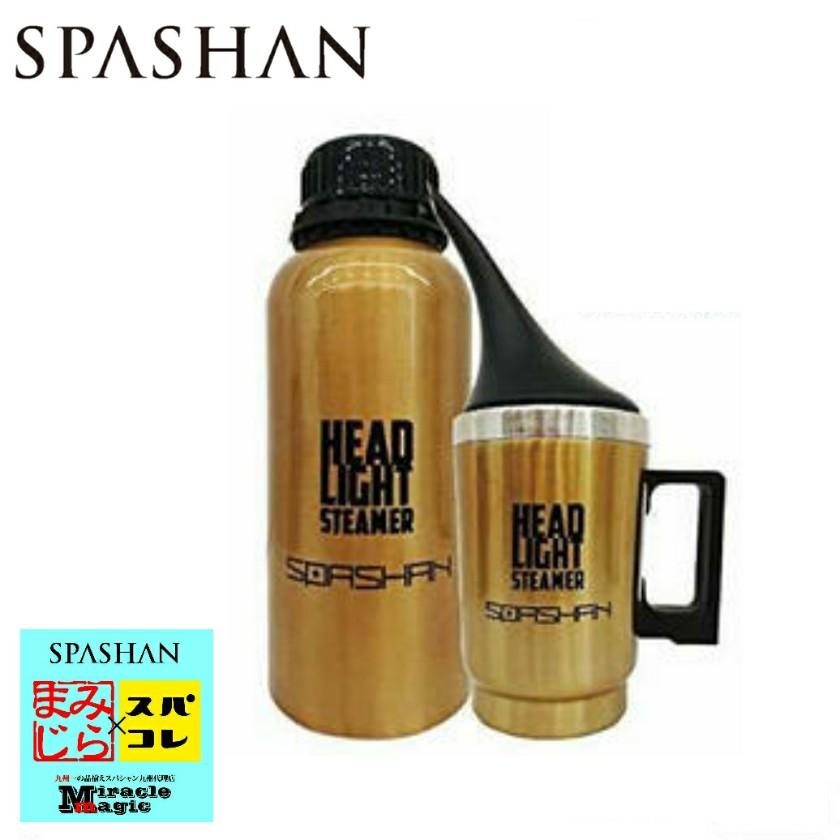 スパシャン SPASHAN ヘッドライト コーティング 黄ばみ 汚れ 落とし 車 ガラスコーティング ヘッドライトスチーマー2 SPEED