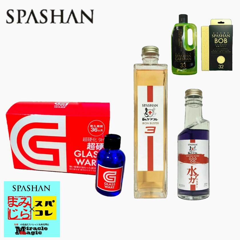 SPASHAN スパシャン ガラスコーティング 車 鉄粉除去 水垢 グラスウェア 9Hと下地処理の定番3から洗車まで定番セット
