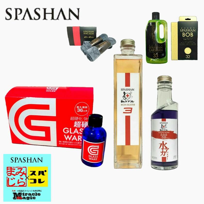 スパシャン SPASHAN ガラスコーティング 車 鉄粉除去 水垢 グラスウェア 9Hと下地処理の定番3から洗車までイチオシセット