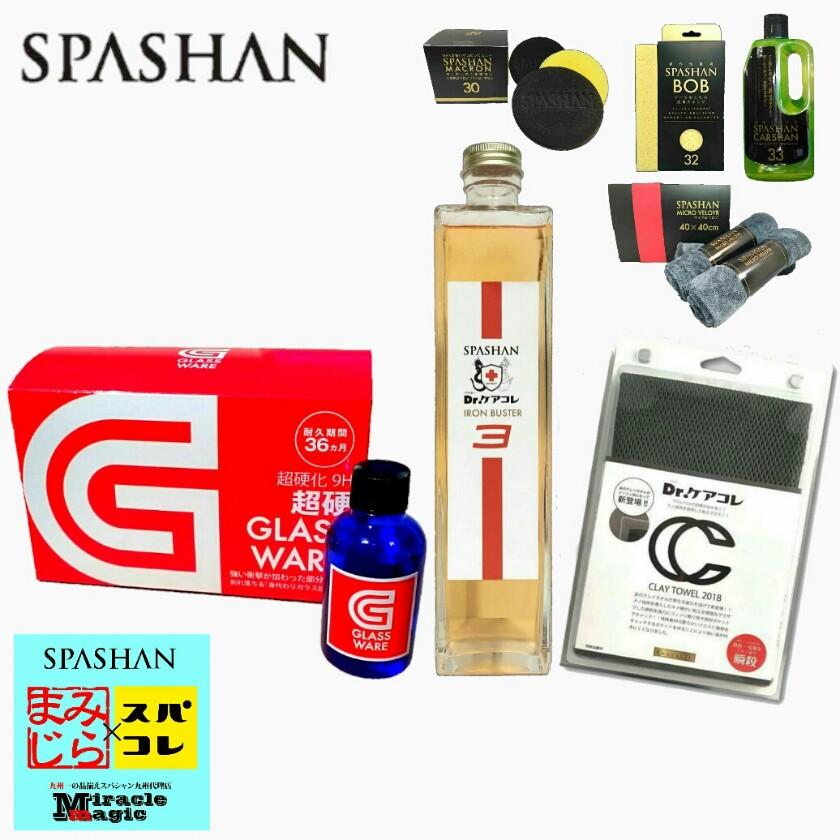 スパシャン SPASHAN ガラスコーティング 車 鉄粉除去 水垢 グラスウェア 9Hと鉄粉除去最強セット3から洗車までメンテナンスセット