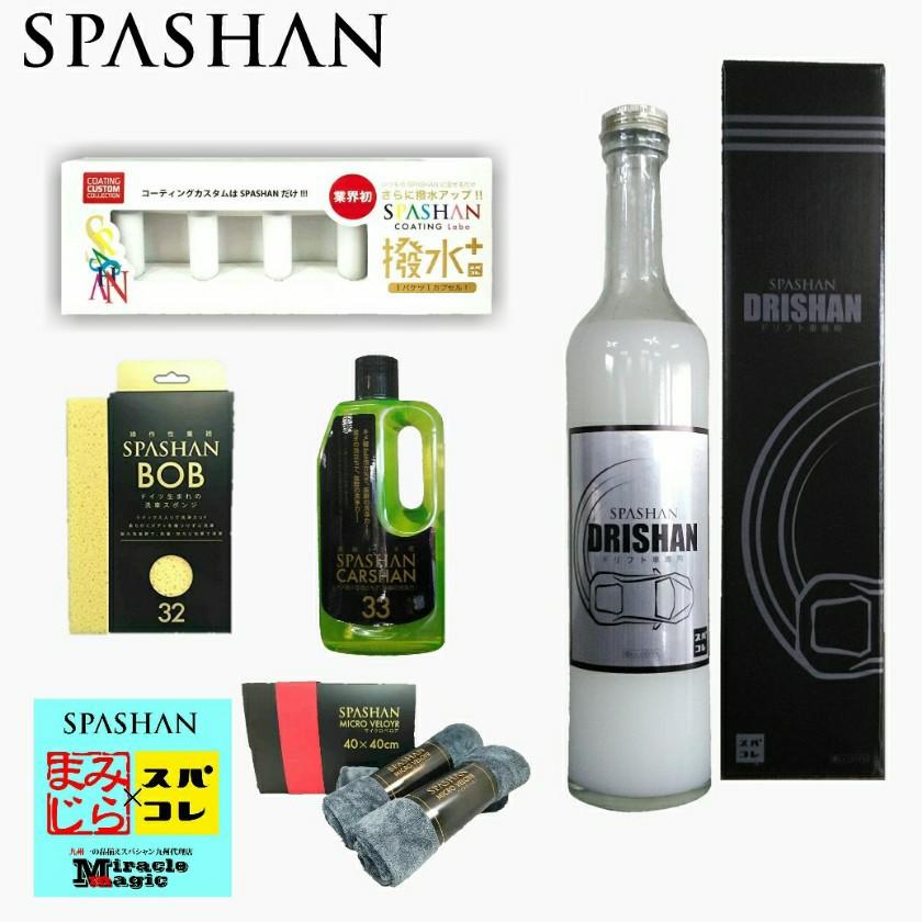SPASHAN ドリシャンとコーティングカスタム 撥水+とコーティング洗車のイチオシセット