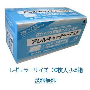 アレルキャッチャー マスク L 30枚x5箱 【日本製】 MERS PM2.5