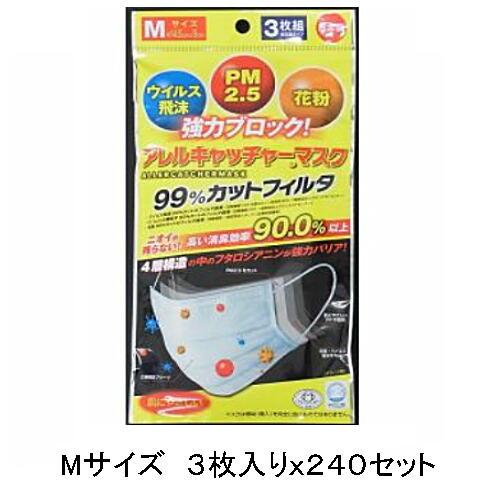 アレルキャッチャーマスク M(スモール) 3枚入り×240セット PM2.5対応