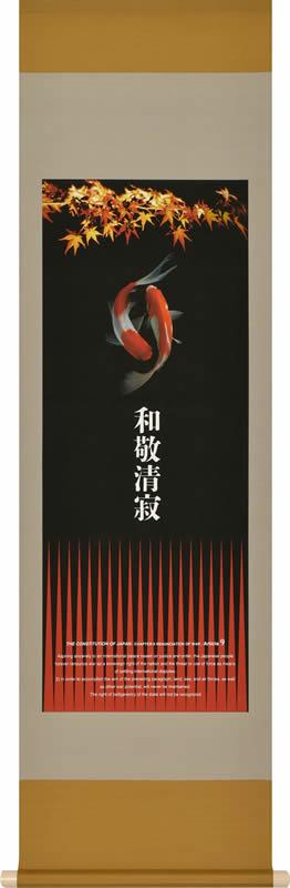 ネオジャポ掛軸シリーズデザイナーによる掛軸アート荒木基次, みそ醤油 醸造元 ホシサン:88c53776 --- sunward.msk.ru