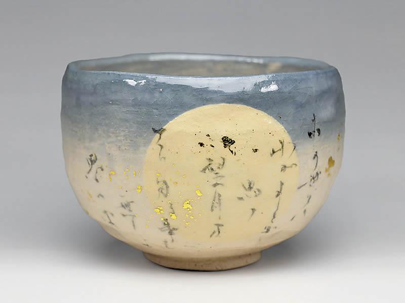 2020年初春作品望月の歌 茶碗