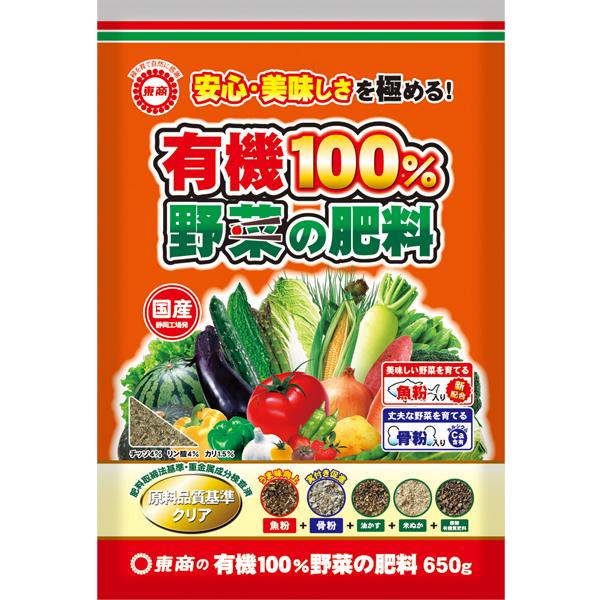 安心して食べられる野菜作りに 即日出荷 肥料 野菜 有機 有機100%野菜の肥料 東商 650g 贈物