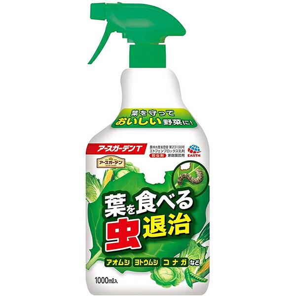 葉を守っておいしい野菜に アース製薬 殺虫剤 アースガーデン 葉を食べる虫退治 アースガーデンT 1000ml