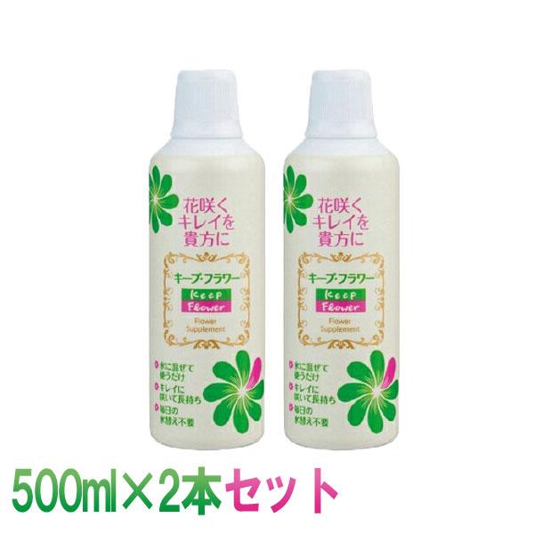 切花への栄養補給と水の腐敗防止 フジ日本精糖 キープフラワー 500ml 高品質 ×2本セット セール 登場から人気沸騰 送料無料