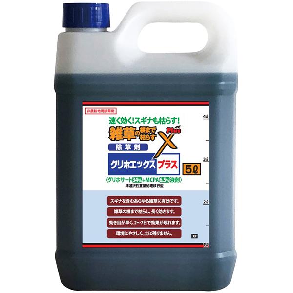 グリホサート 除草剤 グリホエックスプラス 5L×4本(ケース販売)