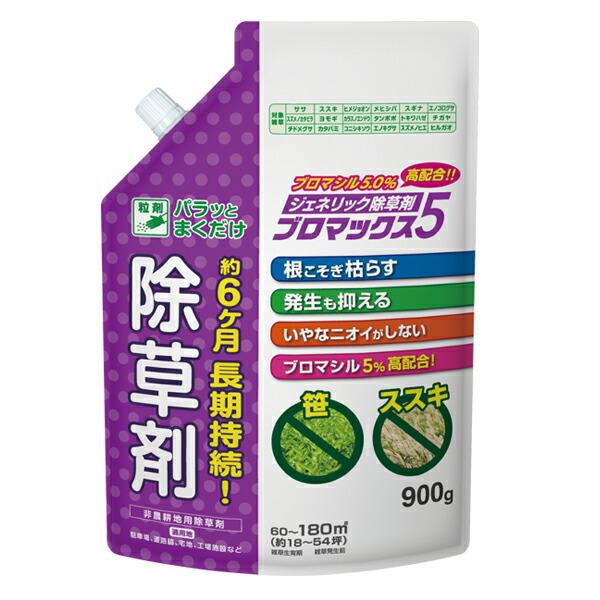 除草剤 持続 雑草 粒剤 ブロマックス5 900g×12個(ケース販売) ハート