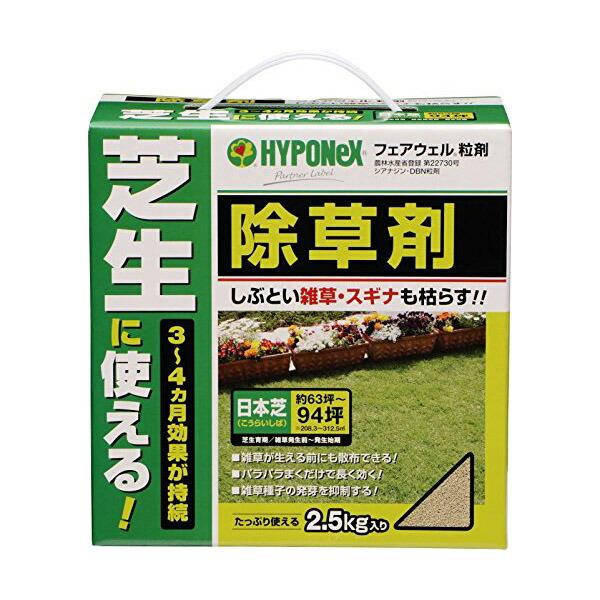 除草剤 芝 持続 フェアウェル 2.5kg×6 (ケース販売) ハイポネックス