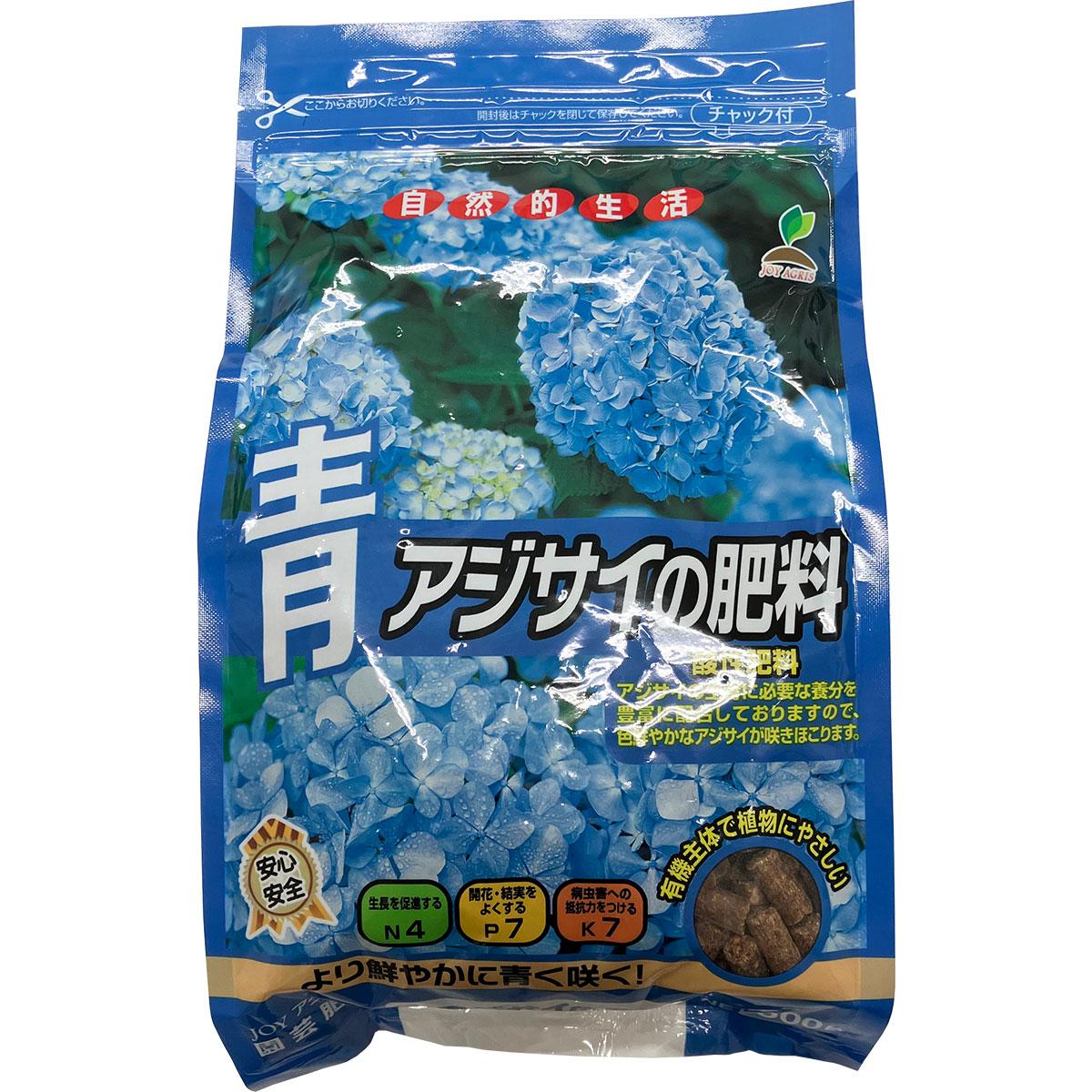 お洒落 より鮮やかに青く咲く 肥料 定番キャンバス アジサイ 青 JOYアグリス 青アジサイの肥料 500g