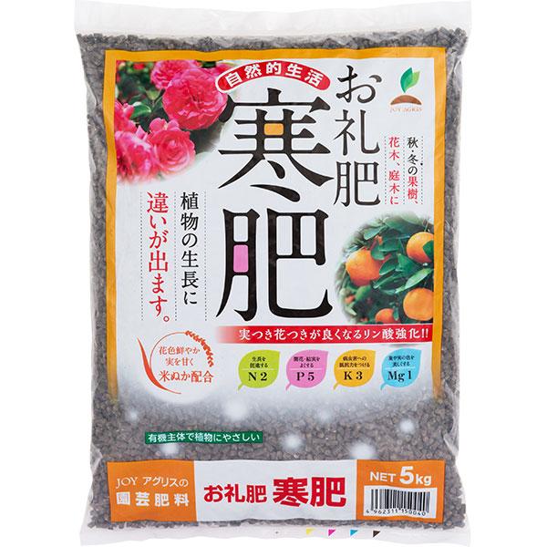 実つき花つきがよくなるリン酸強化 セール特価 肥料 寒肥 激安超特価 お礼肥 JOYアグリス 5kg
