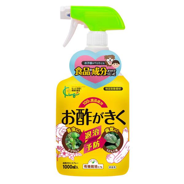 豊富な品 食品の成分だけで作った 害虫 病気 予防 キング園芸 お酢がきくスプレー 1000ml ブランド品