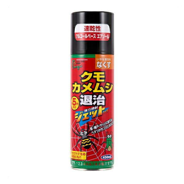 殺虫と忌避のダブル効果でクモの巣予防にも 殺虫剤 クモ SALE 日本メーカー新品 カメムシ アウトレット 450ml キング園芸 カメムシ退治ジェット