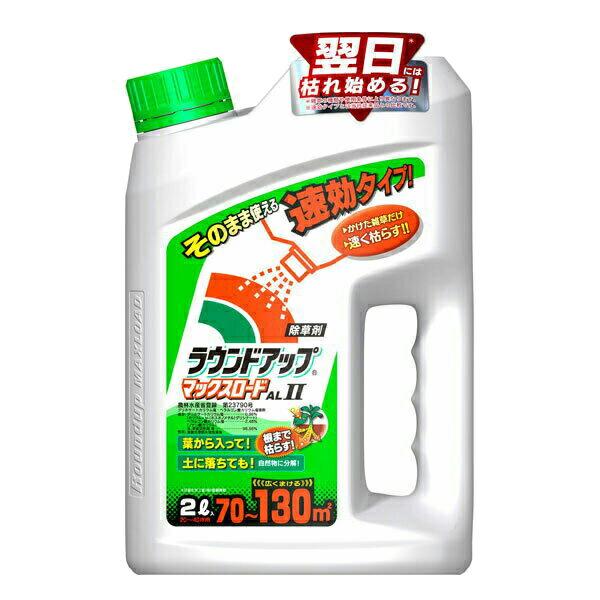 日産化学 除草剤 ラウンドアップマックスロードALII 2L×8本(ケース販売)