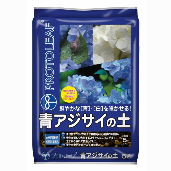 鮮やかな青 白を咲かせる 土 アジサイ 初売り 青 培養土 即日出荷 プロトリーフ 5L 青アジサイの土