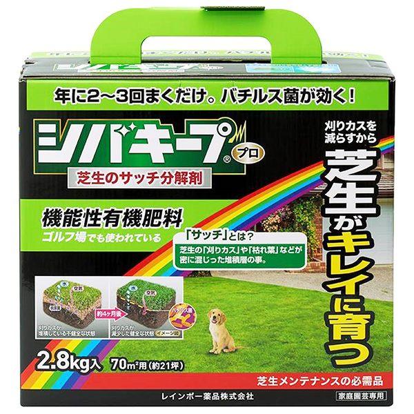 肥料 芝 サッチ 有機肥料 シバキープPro芝生のサッチ分解剤 2.8kg×6個 ケース販売 レインボー薬品