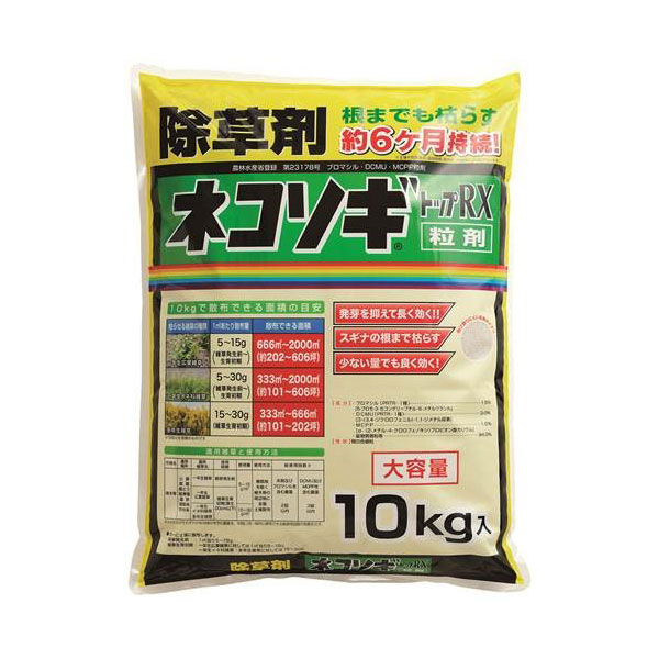 除草剤 持続 ネコソギトップRX粒剤 10kg×2袋(ケース販売) レインボー薬品