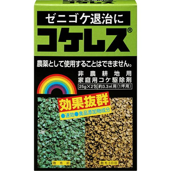 メール便対応6点まで 除草剤 コケ 対策 コケ用除草剤 コケレス 25g×2 レインボー薬品 M6