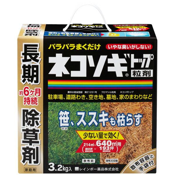 レインボー薬品 除草剤 ネコソギトップ粒剤 3.2kg×6箱(ケース販売)