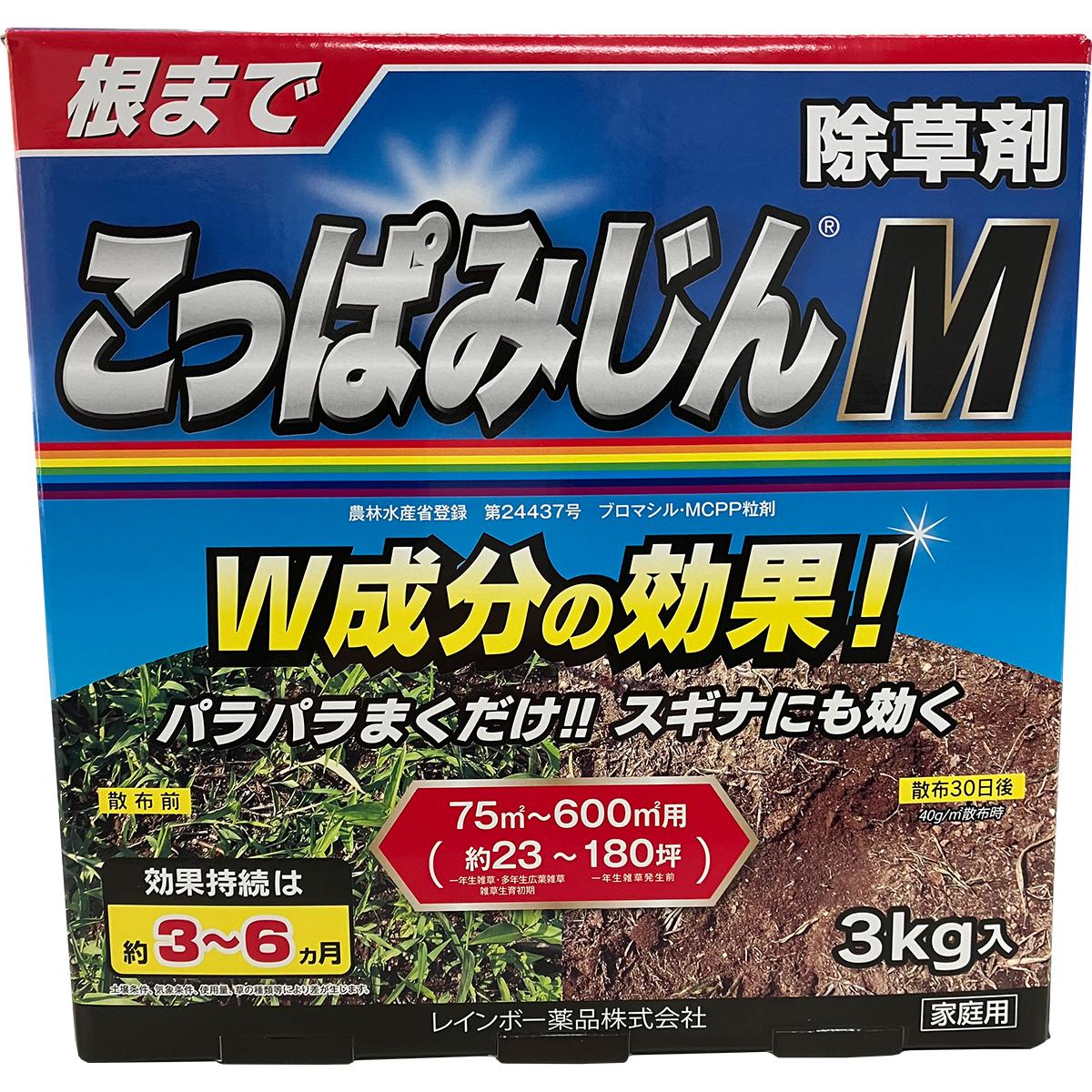 レインボー薬品 除草剤 こっぱみじんW 3kg×6箱(ケース販売) ポイント10倍