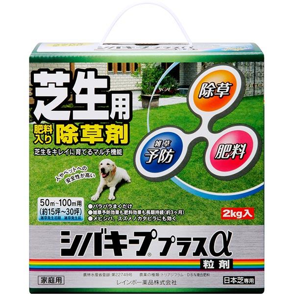 除草剤 芝 徳用 シバキーププラスα粒剤 2kg×9入(ケース) レインボー薬品