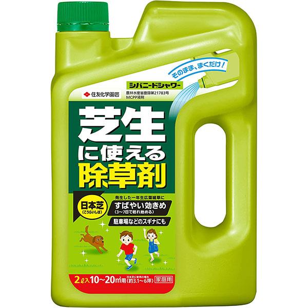 芝生に発生した雑草をそのままシャワーでらくらく退治 除草剤 芝 低価格化 住友化学園芸 シバニードシャワー2L 正規店 液