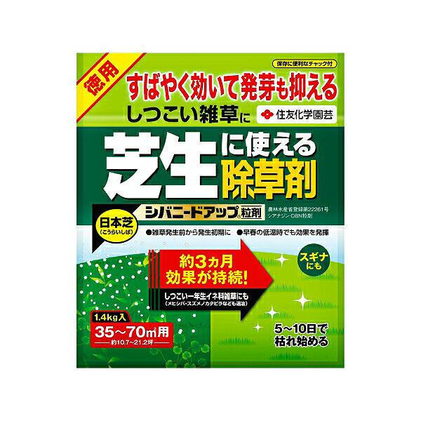 住友化学園芸 除草剤 シバニードアップ 1.4kg×12袋(ケース販売)