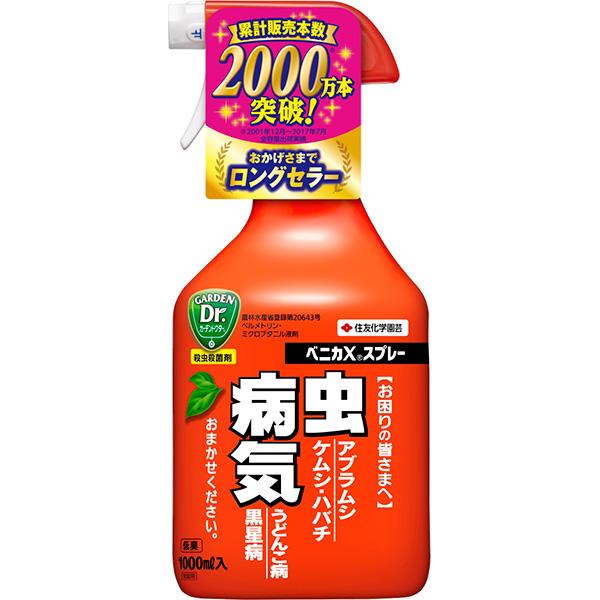 殺虫剤 殺菌剤 予防 ベニカXスプレー 1000ml×15個 ケース販売 住友化学園芸