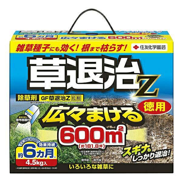 住友化学園芸 除草剤 GF草退治Z粒剤 4.5kg×4箱(ケース販売) ポイント10倍