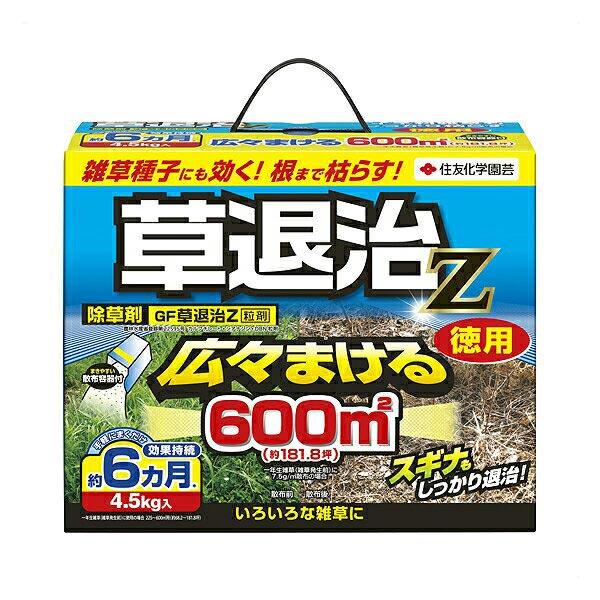 夜限定 住友化学園芸 除草剤 GF草退治Z粒剤 4.5kg×4箱(ケース販売)