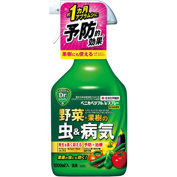 殺虫剤 殺菌剤 野菜 ベニカベジフルVスプレー 1000ml×15個 ケース販売 住友化学園芸