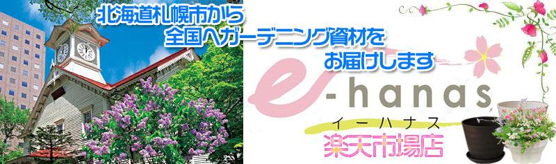 イーハナス楽天市場店:北海道札幌市から全国へガーデニング資材をお届します