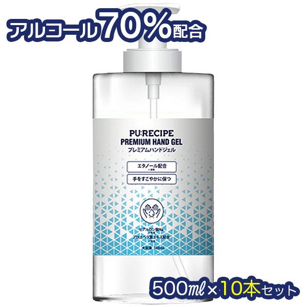化粧液 保湿 エタノール PU:RECIPE プレミアムハンドジェル 500ml ×10本セット