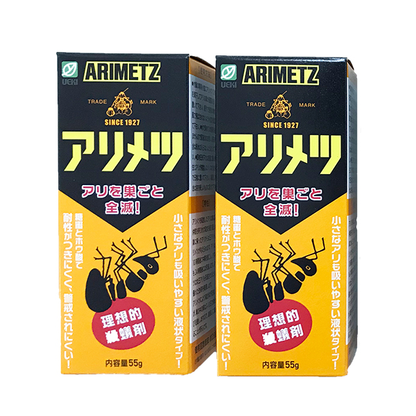 アリの巣を断つ 理想的殺蟻剤 殺虫剤 アリ ランキング総合1位 徳用 アリメツ メール便セット 55g×2 好評 送料無料