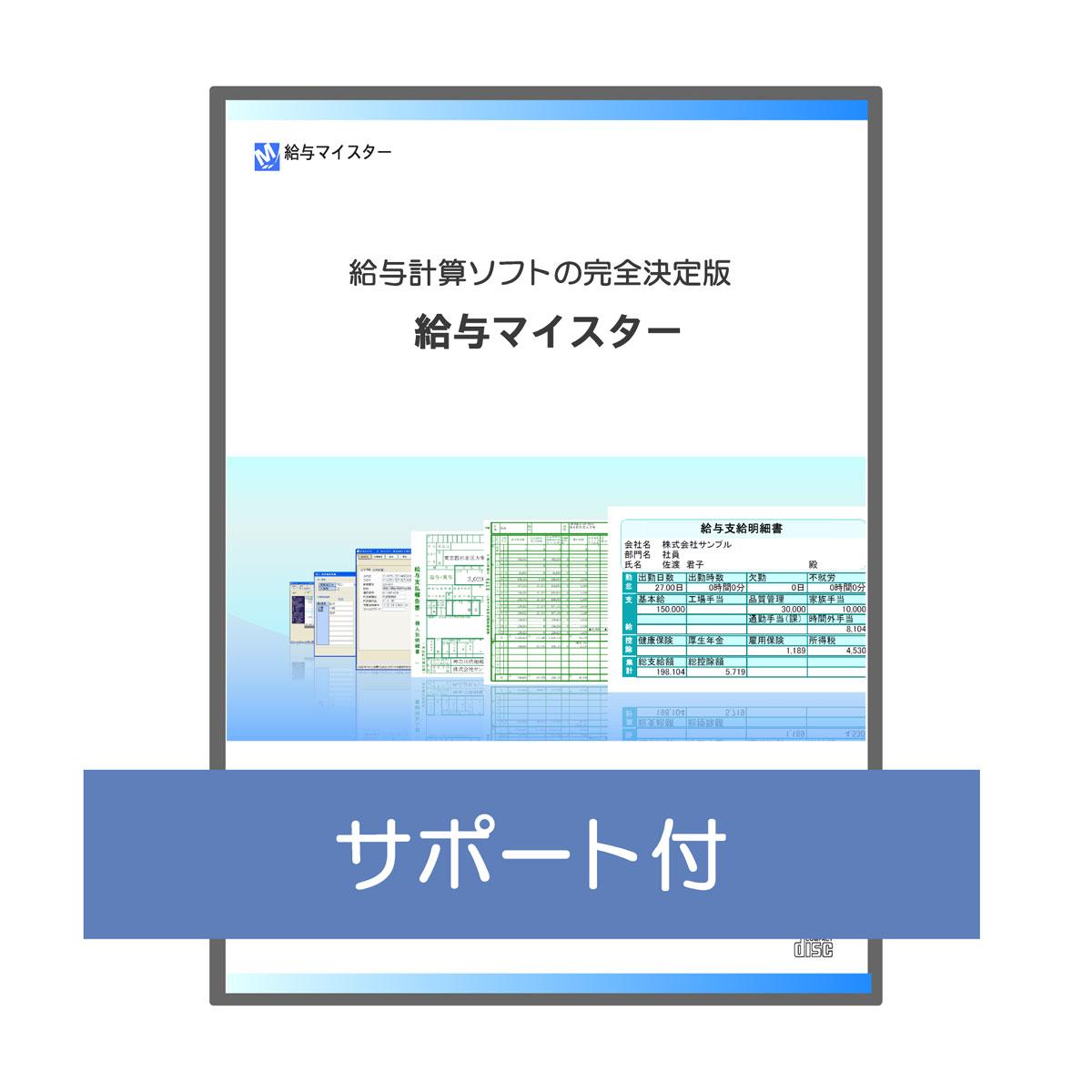 給与計算ソフト・給与ソフト/完全決定版・給与マイスター・フルスペック(製品+サポート契約1年付)