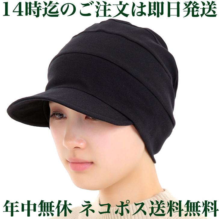 高級医療用帽子(抗がん剤帽子)本物のオーガニックコットンの肌さわりは全く違います。生地が薄い真っ黒のつば付きキャスケット帽子です【メール便なら送料無料】 医療用帽子 つば付き だんだんキャスケット 帽子 黒色 オーガニック コットン かわいい 男性 送料無料 抗がん剤 脱毛 オーガニックコットン 帽子 癌 帽子 年中無休 毎日発送