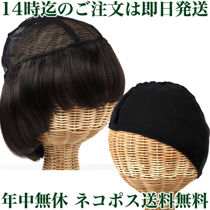 医療用ウィッグ ショート ヘアー 帽子ウィッグ 髪の毛付き帽子 インナーキャップのセット 簡単 前髪脱着式 送料無料 年中無休 毎日発送