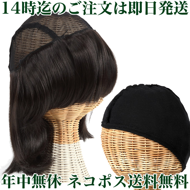 医療用ウィッグ ミディアム ヘアー 帽子ウィッグ 髪の毛付き帽子 インナーキャップのセット 簡単 前髪脱着式 送料無料 年中無休 毎日発送