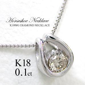 K18WG(18金 ホワイトゴールド) ダイヤモンド (4月の誕生石)ネックレス 馬蹄 【送料無料】レディース (e-宝石屋) 絆 jbcj 【ホワイトデー特集2020】