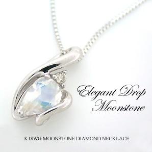 K18WG (18金 ホワイトゴールド) ムーンストーン (6月の誕生石) ダイヤモンド (4月の誕生石) ネックレス 【送料無料】レディース 絆 【ホワイトデー特集2020】