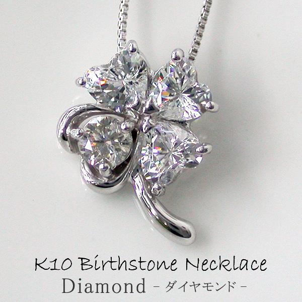 K10WG (10金ホワイトゴールド) ダイヤモンド (4月の誕生石) キュービックジルコニア ネックレス 【送料無料】レディース (e-宝石屋) 絆 【夏のボーナス特集2019】