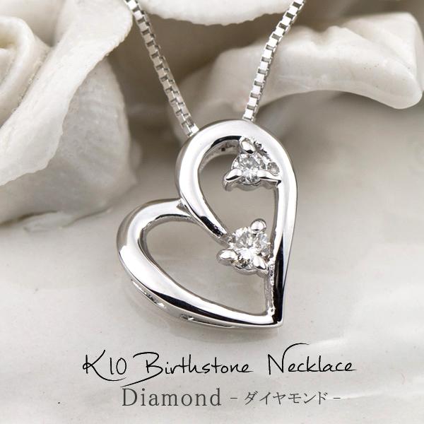 K10WG(10金ホワイトゴールド) ダイヤモンドネックレス(4月の誕生石) 【送料無料】レディース (e-宝石屋) 絆 jbcj 【ホワイトデー特集2020】