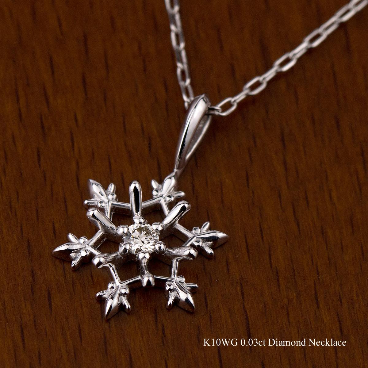 c40ce3133fb331 prevnext ダイヤモンド (4月の誕生石) ネックレス (ペンダント) ダイヤモンドネックレス K10WG(4