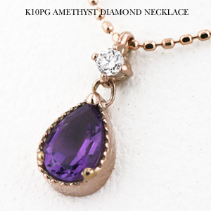 K10PG (10金 ピンクゴールド) アメシスト (2月の誕生石) ダイヤモンド ネックレス (送料無料)レディース (e-宝石屋) 絆 【ホワイトデー特集2020】