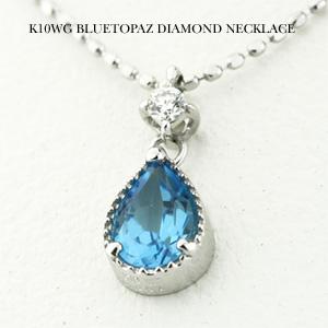 K10WG(10金 ホワイトゴールド) ブルートパーズ (11月の誕生石) ダイヤモンド (4月の誕生石)ネックレス (送料無料) 【送料無料】 レディース ジュエリー 通販 ギフト 誕生日プレゼント ブルートパーズ ネックレス ブルトパ 天然ダイヤモンド ネックレス